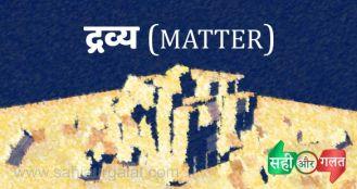द्रव्य-matter