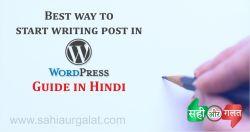 how to start writing in wordpress