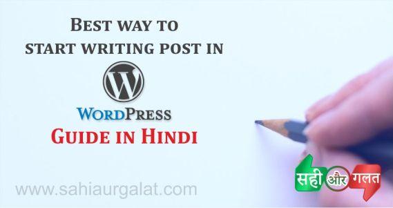 वर्डप्रेस पोस्ट लिखने का सही तरीका - फोटो