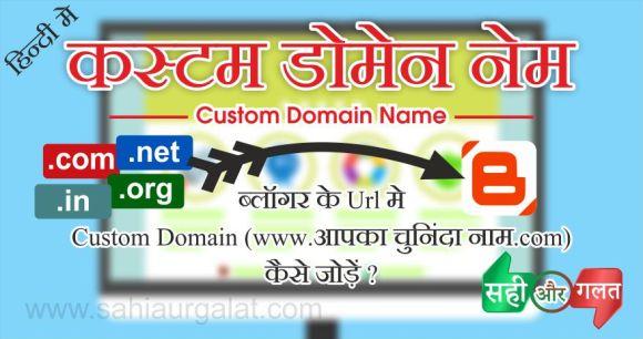 ब्लॉगर मे Custom Domain जोड़ने के लिए फोटो