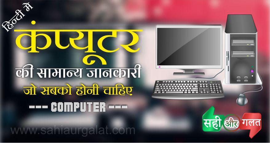 कम्प्युटर के बारे मे सामान्य ज्ञान - फोटो