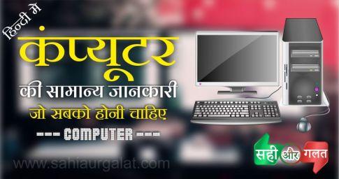 कंप्यूटर के बारे मे सामान्य ज्ञान - फोटो