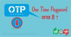 OTP कोड