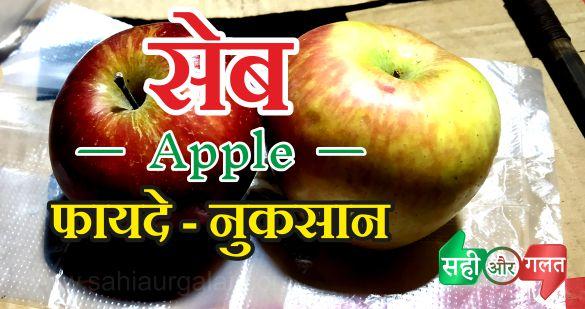 apple-sev-सेब