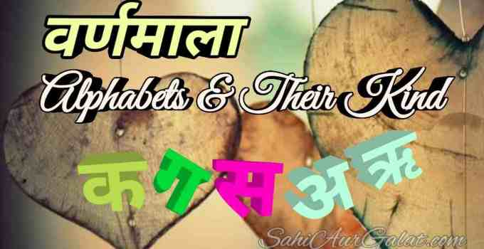 Hindi-varnmala-alphabets