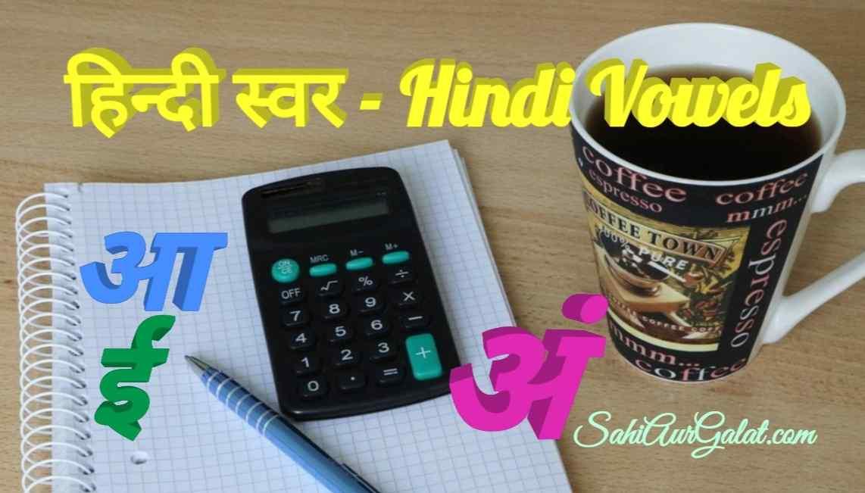 हिन्दी-स्वर-vowels
