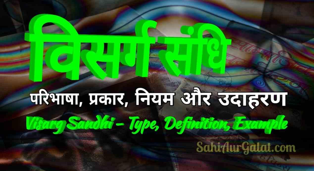 विसर्ग संधि और इसके नियम तथा भेद क्या क्या हैं – Sahi Aur Galat
