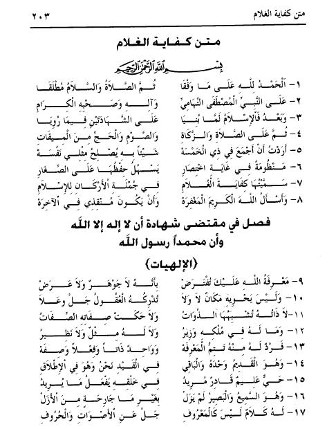 Gedicht Hanafi Fiqh
