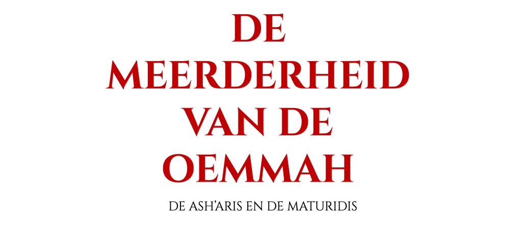 De Meerderheid van de Oemmah – De Ash'aris en de Maturidis