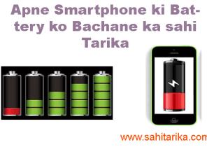 Apne Smartphone ki Battery ko Bachane ka sahi Tarika