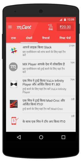 mCent Mobile Application Se Dusre Achche Mobile Applications Ki Jaankaari Milti Hai