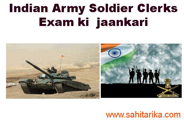 Indian Army Soldier Clerks Exam ki sahi tarike se jaankari