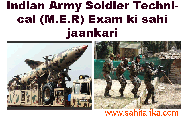 Indian Army Soldier Technical (M.E.R) Exam ki sahi jaankari