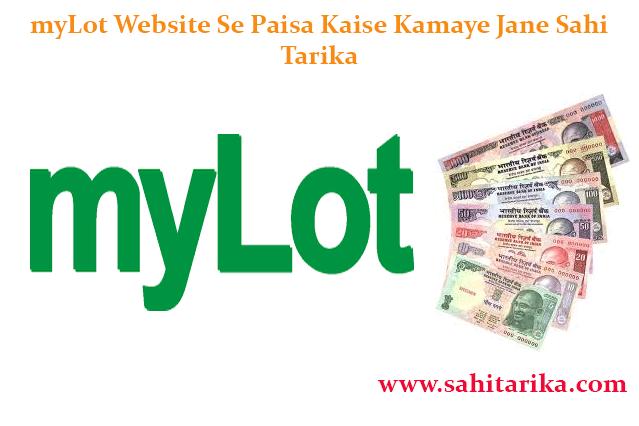 myLot Website Se Paisa Kaise Kamaye Jane Sahi Tarika