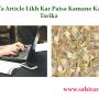 Blog Ya Article Likh Kar Paisa Kamane Ka Sahi Tarika