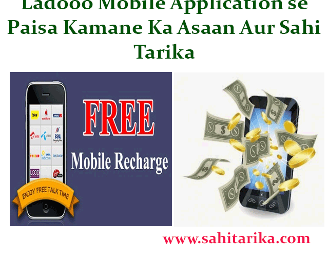Ladooo Mobile Application se Paisa Kamane Ka Asaan Aur Sahi Tarika