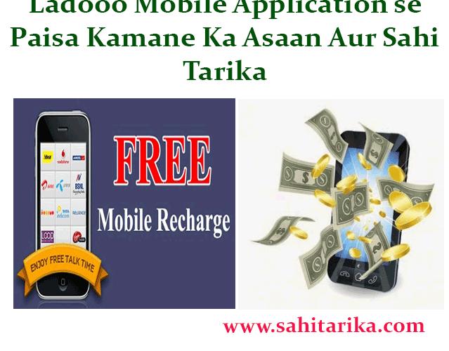Ladooo Mobile Application se Paisa Kamane Ka Asaan Aur Sahi Tarika