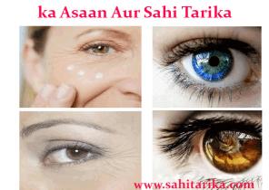 Aankhon Par Se Wrinkle Hatane ka Asaan Aur Sahi Tarika