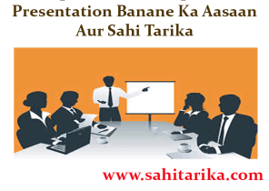 Computer Me Powerpoint Pe Presentation Banane Ka Aasaan Aur Sahi Tarika