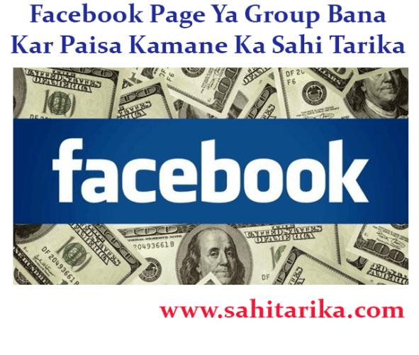 Facebook Page Ya Group Bana Kar Paisa Kamane Ka Sahi Tarika