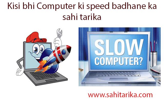 Kisi bhi Computer ki speed badhane ka sahi tarika