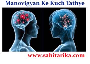 मनोविज्ञान के कुछ तथ्य