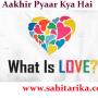 आखिर प्यार क्या है