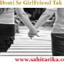 दोस्ती से गर्लफ्रेंड तक