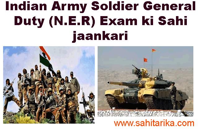 Indian Army Soldier General Duty (N.E.R) Exam ki Sahi jaankari