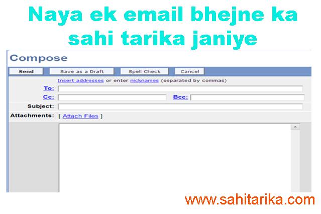 naya email bhejne ka sahi tarika