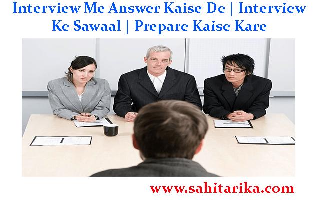 Interview Me Answer Kaise De | Interview Ke Sawaal | Prepare Kaise Kare
