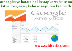 Google Analytics Ki sahi Jaankari | Use Karne ka tarika | Account Kaise Banaye
