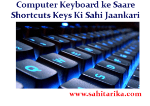 Computer Keyboard ke Saare Shortcuts Keys Ki Sahi Jaankari