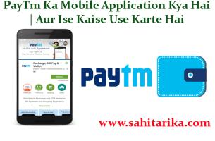 PayTm Ka Mobile Application Kya Hai   Aur Ise Kaise Use Karte Hai