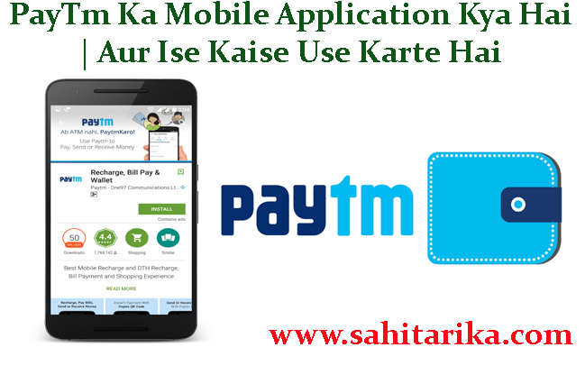 PayTm Ka Mobile Application Kya Hai | Aur Ise Kaise Use Karte Hai