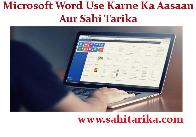 Microsoft Word Use Karne Ka Aasaan Aur Sahi Tarika