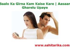 Baalo Ka Girna Kam Kaise Kare | Aasaan Gharelu Upaye