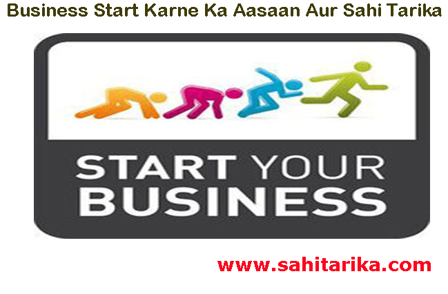 Business Start Karne Ka Aasaan Aur Sahi Tarika