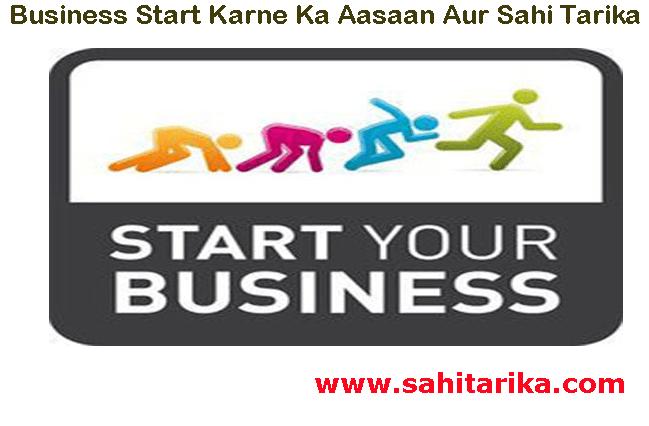 Business Start Karne Ka Aasaan Aur Sahi Tarika