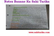 Notes Banane Ka Sahi Tarika