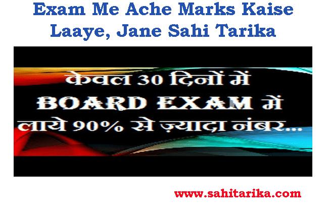 Exam Me Ache Marks Kaise Laaye, Jane Sahi Tarika