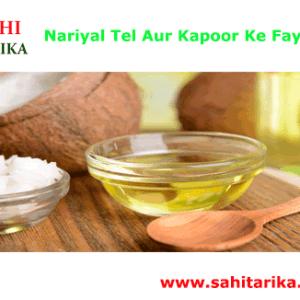 Nariyal Tel Aur Kapoor Ke Fayede