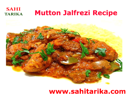 Mutton Jalfrezi Recipe