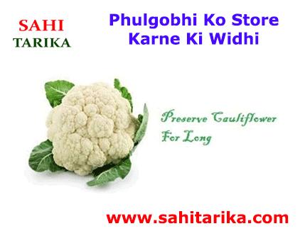 Phulgobhi Ko Store Karne Ki Widhi