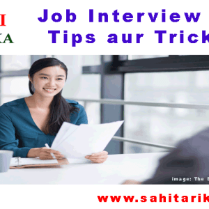 Job Interview ke Tips aur Tricks