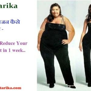अपना वजन कैसे कम करें
