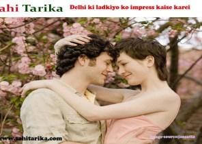 Delhi Ki Ladkiyo Ko Impress Karne Ke Kuch Asaan Aur Sahi Tarik