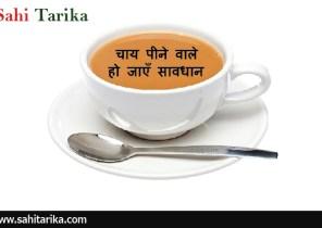 अधिक चाय पीने वाले हो जाएँ सावधान