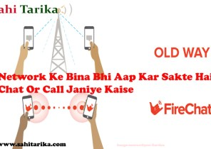 bina network ke call or chat kaise kre
