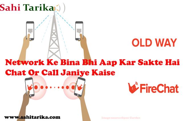 bina network ke call or chat kaise kre